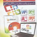 MS Office 2010 Urdu Book by Zahid Sharjeel