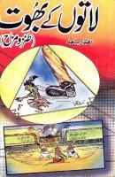 Lato ke Bhoot by Aitbar Sajid download pdf