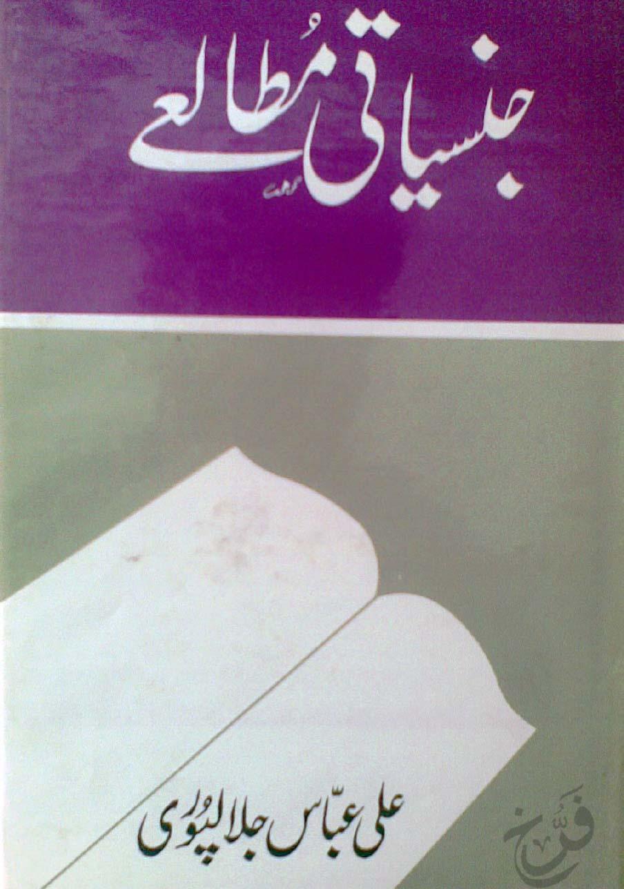 Jinsiyati Mutaliay by Ali Abbas Jalalpuri