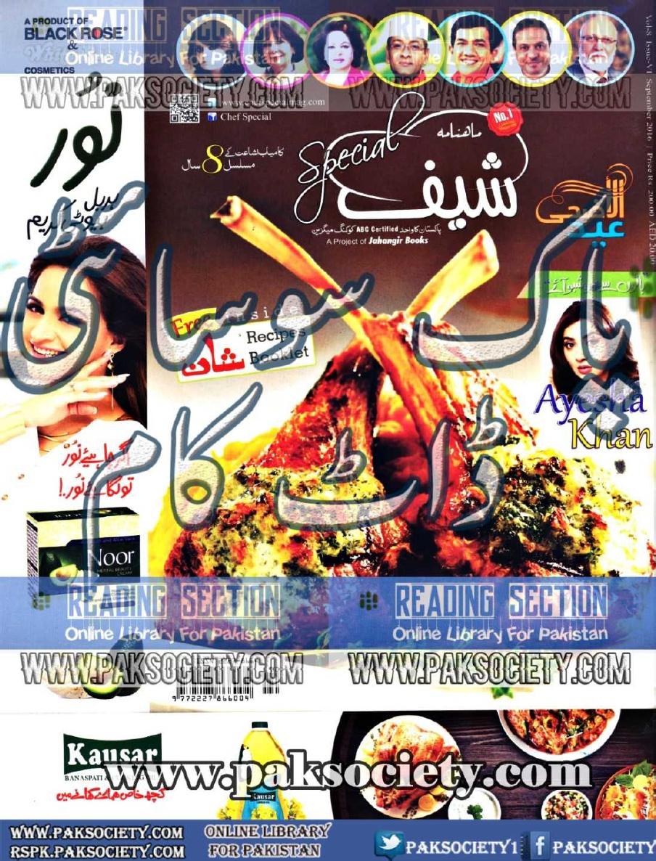 Chef Magazine September 2016 by pdfbookspk