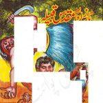 Tarzan Aur Muqaddas Qabeela by Yousaf Qureshi
