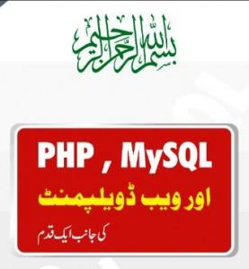 Learn PHP Mysql in Urdu PDF by Shakeel Muhammad Khan
