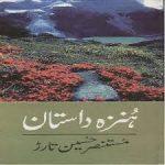 Hunza Dastan 02 by Mustansar Hussain Tarar