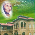 Yadon ki kehkashan by Surayya K.H.Khursheed