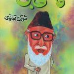 Qazi Jee by Shokat Thanvi