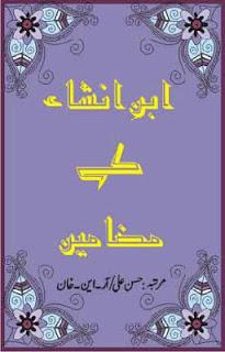 Ibne Insha Ke Mazameen by Ibne Insha download pdf