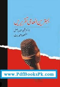 Behtarin Inami Taqrirain Speeches Urdu by Dr. Shabbir Ahmed Basil