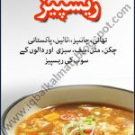 Soup Recipe Cooking Book in Urdu by pdfbookspk
