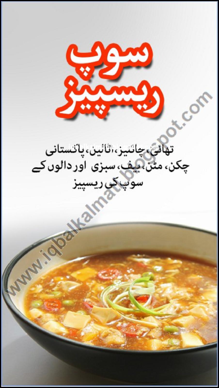Soup Recipe Cooking Book in Urdu by pdfbookspk