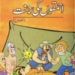 Ahmaqoon ki Janat by Dr Abaad Karmani