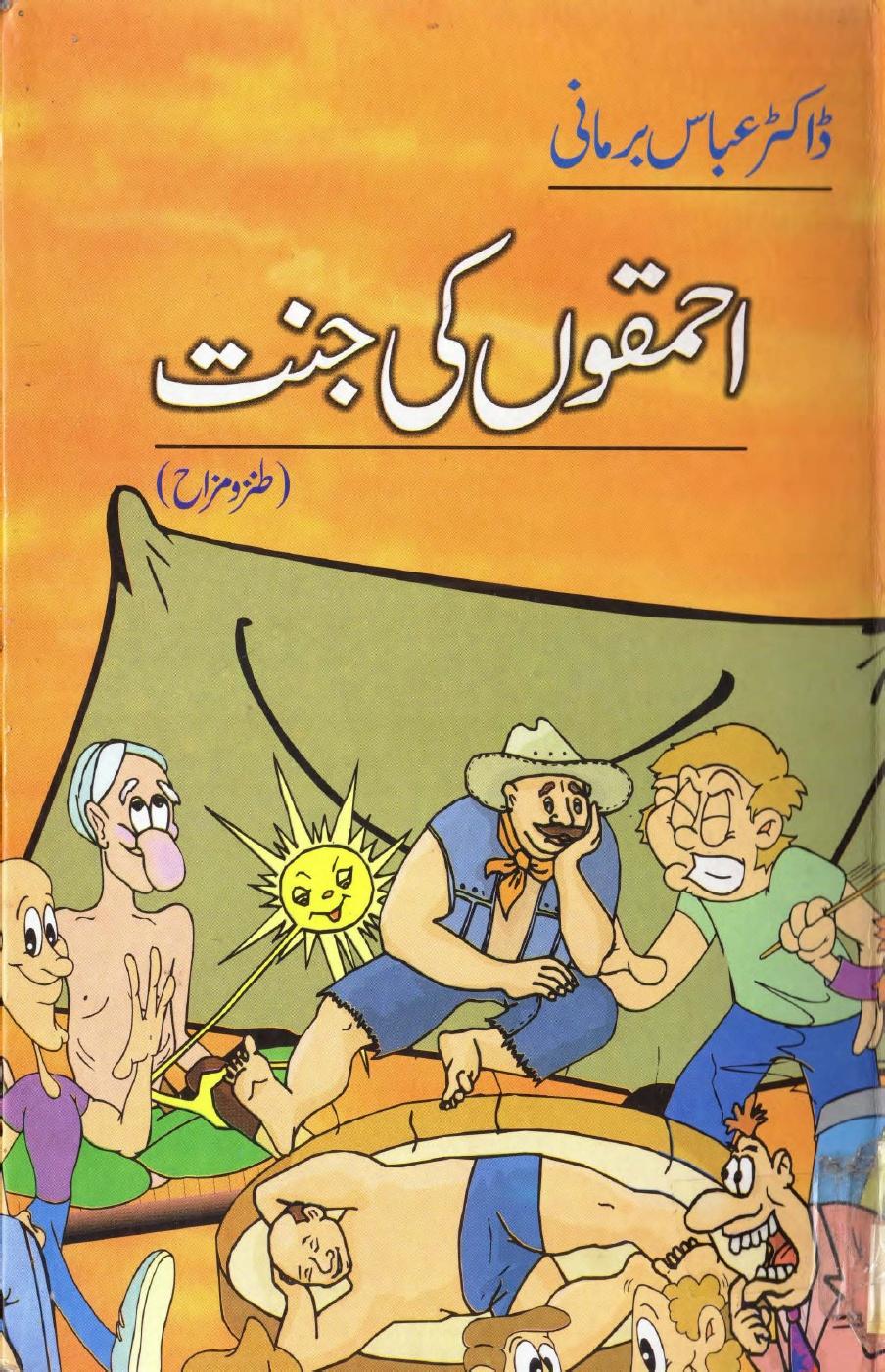Ahmaqoon ki Janat by Dr Abaad Karmani download pdf