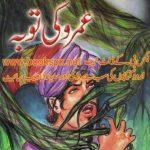 Umro Ki Tauba by Safder Shaheen