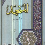 Al-Munjad Arabic to Urdu Dictionary PDF by bookspk