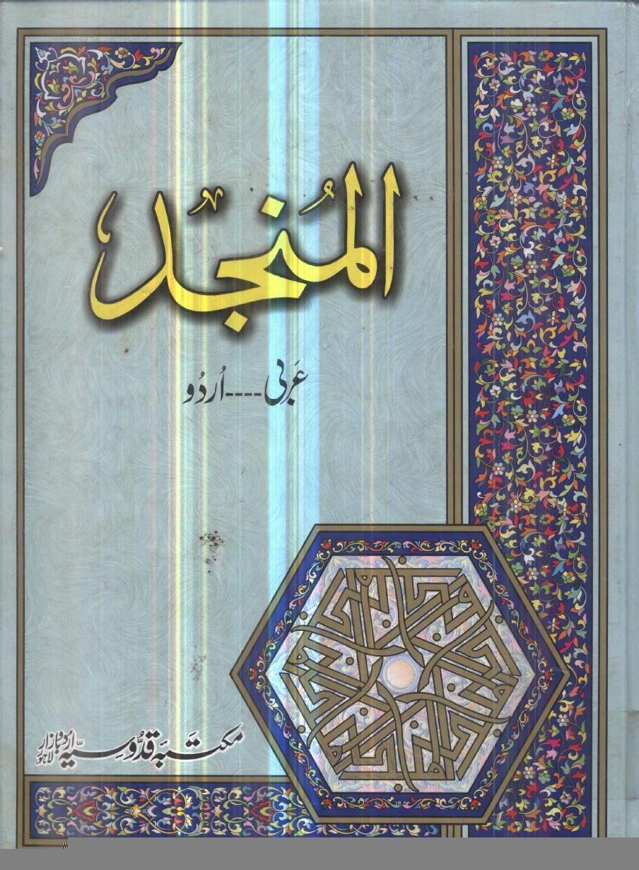 Al-Munjad Arabic to Urdu Dictionary PDF by bookspk