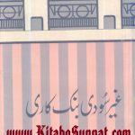 Ghair Soodi Bankari by Mohammad Najatuallah Siddiqui