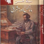 Marks And Mashriq by Sibte Hassan