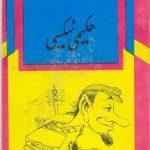 Hakeeme Taxi by Shagufta Series