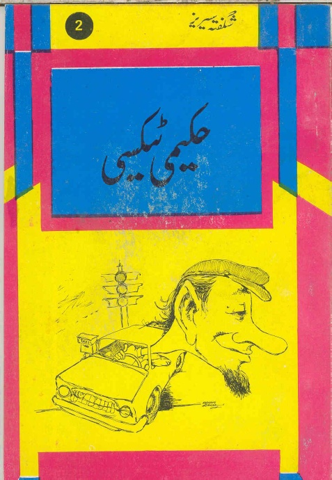 Hakeeme Taxi by Shagufta Series download pdf