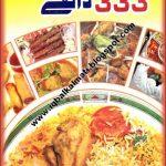 Dalda Ke 333 Zaiqey Urdu Recipes Books by pdfbookspk