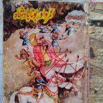 Umro Aur Bona Badshah by Mazhar Kaleem M.A MA