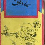Bewaqoof by Asar Nomani