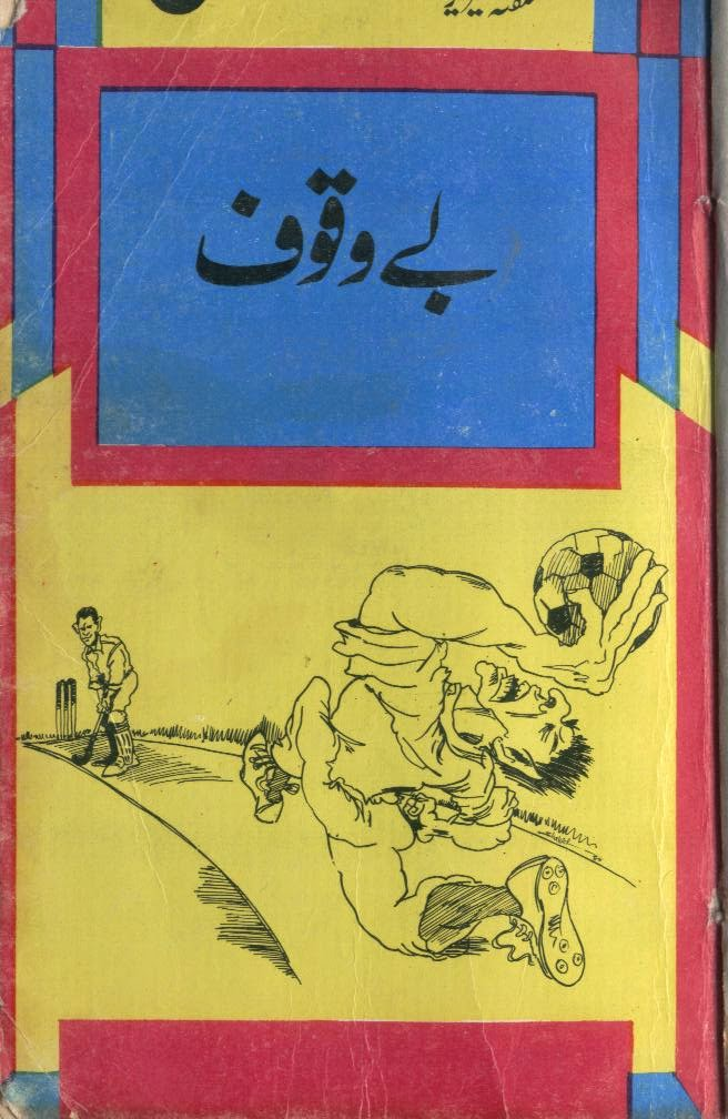 Bewaqoof by Asar Nomani download pdf