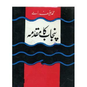 Punjab Ka Muqadma by Muhammad Hanif Ray PDF