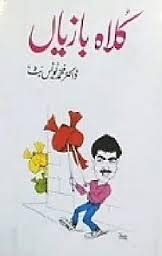 Kulah Baaziyan by Dr. Muhammad Younis Butt download pdf