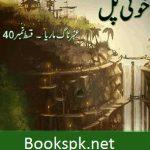 Amber Naag Maria Series Part 40 (Khooni Pull) Urdu Novel by A Hameed