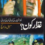 Ghaddar Koon 01 by Suhail Wariach