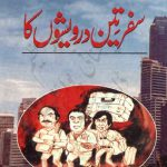 Safar Teen Darveshon ka by Mehmood Akhtar Mumonka