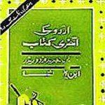 Urdu ki Aakhri Kitab by ibne insha