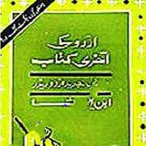 Urdu ki Aakhri Kitab by ibne insha download pdf