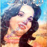 Wohi Karwan Wohi Rastay by Ishtiaq Ahmed