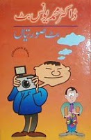 Butt Suratiyan by Dr. Muhammad Younis Butt download pdf