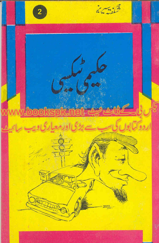 Hakeemi Taxi by Asar Nomani download pdf