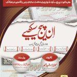 Inpage Seekhiay by Maulana Rasheed Ahmad