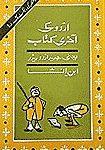 Urdu Ki Akhri Kitab by Ibne Insha