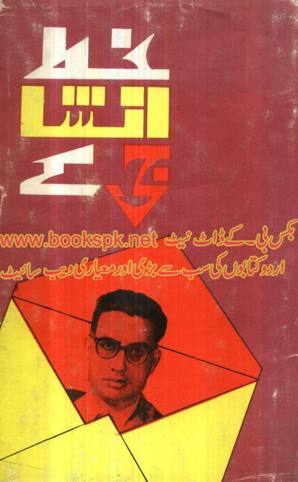 Khat Insha Gee Kay by Ibne Insha download pdf