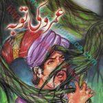 Umroo Ki Tauba by Safdar Shaheen
