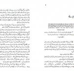Zara Shesar Jheel Tak by bookspk