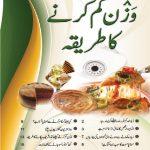 Wazan Kam Krnay Ka Tareeqa by bookspk
