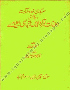 Government Correspondence & Official Notification Format In Urdu by pdfbookspk