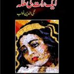 Aik Raat Ki Malika by Mohiuddin Nawab