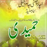 Achar Chatny Jam Jelly by Hakeem Abid Hussain Abid