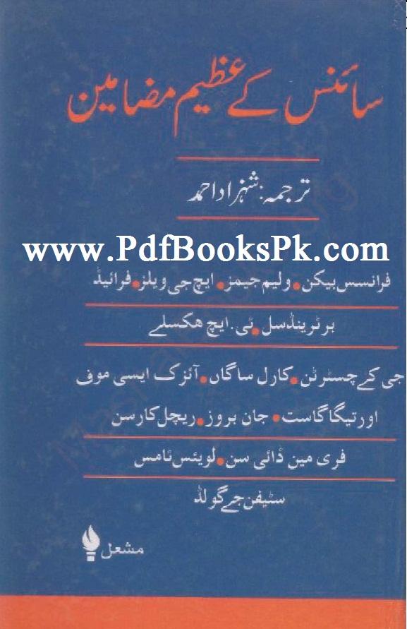 Science Kay Azeem Mazamin (Eassays) by Shahzad Ahmad