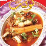 Monthly Cooking Khazana December 2012 in Urdu by pdfbookspk