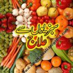 Sabziyon Sey ilaj by pdfbookspk