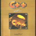 Leran C++ language in Urdu PDF by M.Zulqarnain