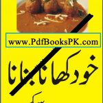 Pakistani And Indain Recipes Collection in Urdu by pdfbookspk
